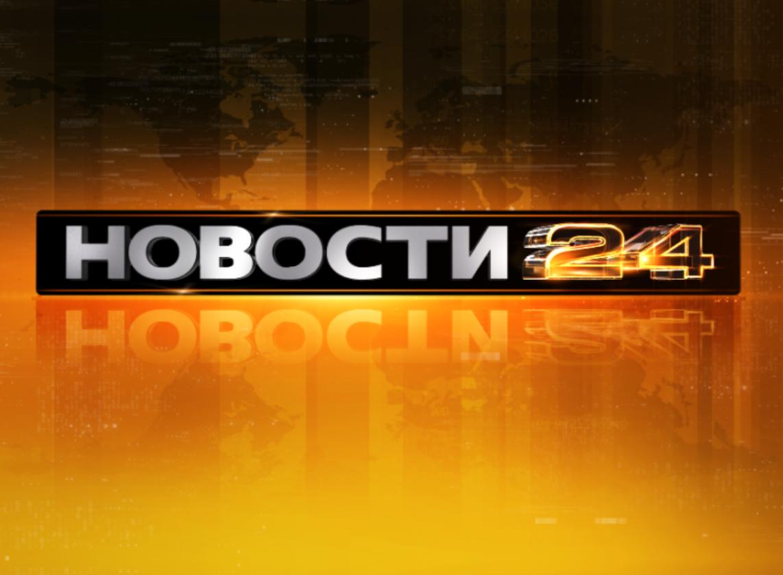 Новости россия 24 с 09