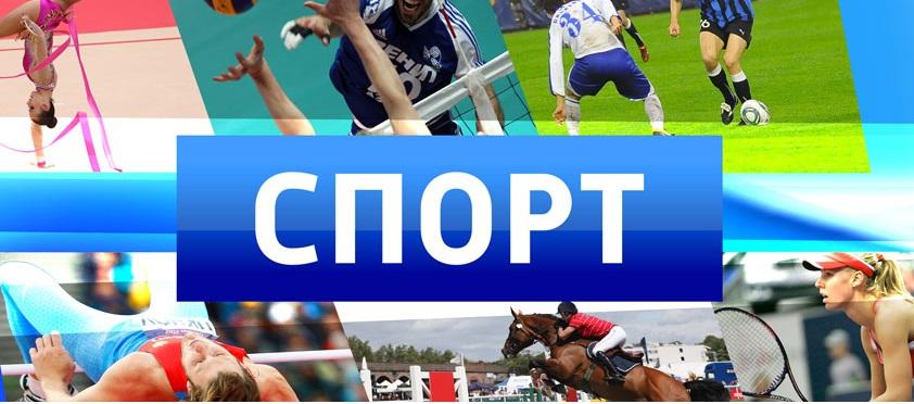 Спорт Весь